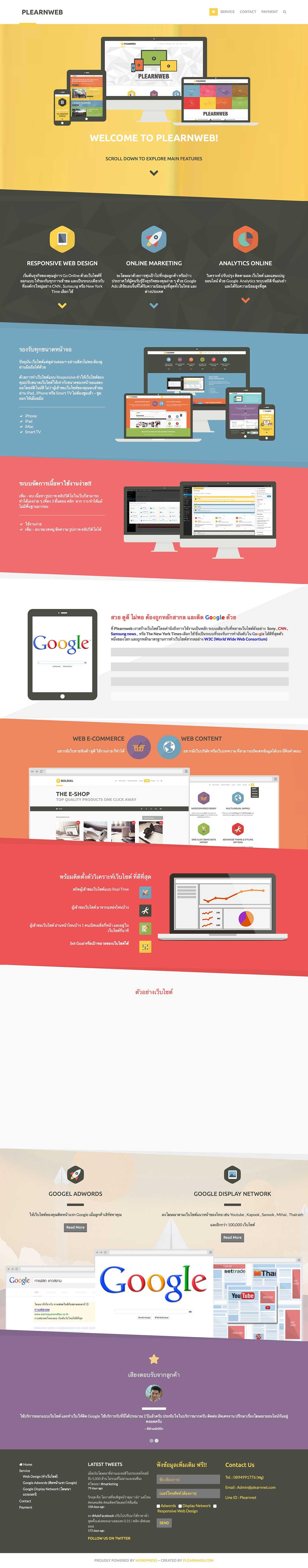Plearnweb-บริการรับทำเว็บไซต์-โฆษณา-Google-Adwords-ลงโฆษณา-Google-(20141124)